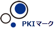 PKIマーク